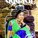 Chandrakanta Book Cover