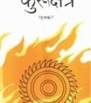 Kurukshetra book cover